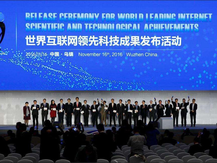 15项世界互联网领先科技成果发布
