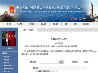 中国驻英国大使馆:尚无法确定39名遇难者是中国籍