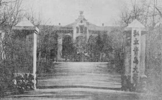 私立青島大學創建始末