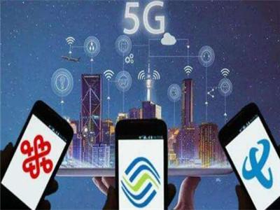 5G时代真的来了!三大运营商公布5G商用套餐
