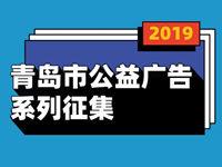 2019年青岛市公益广告系列征集启动