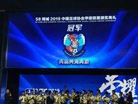 黄海青港队捧起中甲冠军奖杯 青岛成颁奖典礼最大赢家