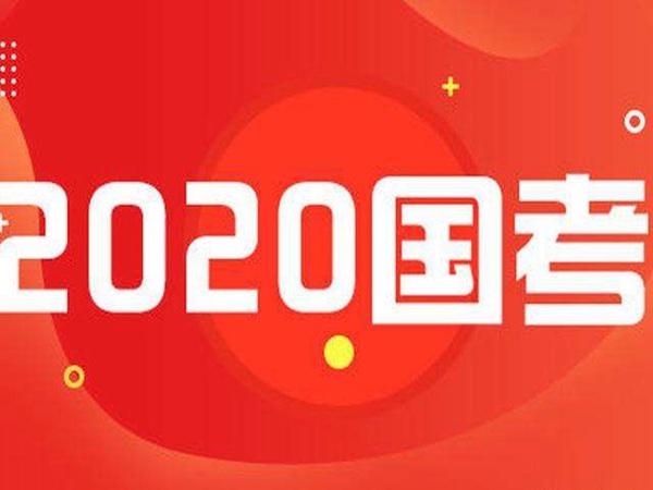 """計劃招錄2.4萬人 近百萬人參加2020年度""""國考"""""""