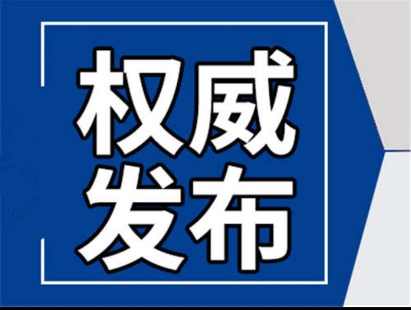 樓陽生任山西省委書記 駱惠寧不再擔任