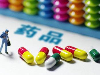新輪醫保藥品準入談判結果公布 名貴藥如何開出優惠價