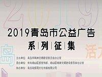 兩周收到作品300件!青島市公益廣告征集火熱進行中