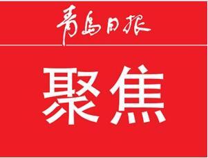 青島日報聚焦 二中牽手海爾,共建九年一貫制學校