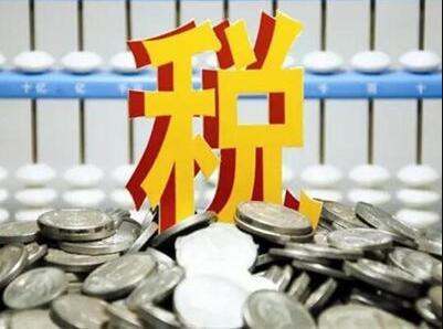 青島26個重點招商項目預計年內新增稅收6.4億