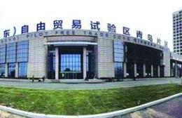 首筆跨境人民幣結算便利化業務落地青島自貿區