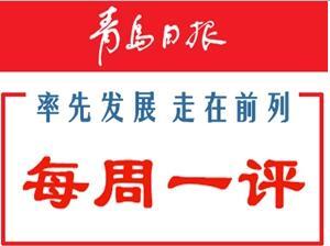 青島日報每周一評:全力以赴完成全年目標任務