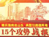 """15個攻勢戰報⑥ 交通大動脈:屢次刷出""""青島速度"""""""