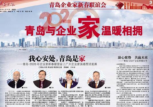 青岛日报专版〡2020,青岛与企业家温暖相拥