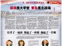 青岛日报专版〡深圳是大学堂 青岛是主战场