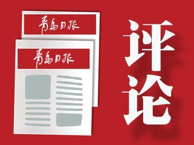 """青岛日报每周一评〡""""势""""在人为 加压奋进"""