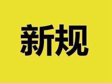 青岛新规:新建住宅装修标准和交付要求应写入合同