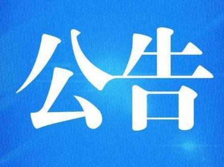 青島市疫情防控指揮部向全市公布12項防控措施