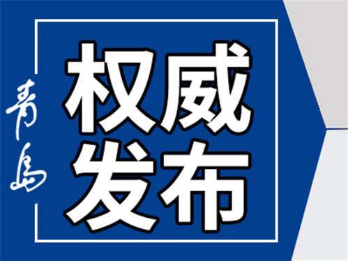青島41例確診病例詳情及關系公布(截至2月6日12時)