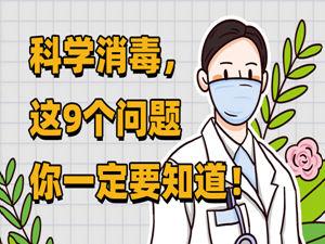 一圖讀懂|科學消毒,這9個問題你一定要知道!