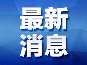 青島今起撤銷部分公路疫情防控檢測點(名單)
