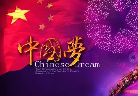 """在應對風險挑戰中不斷抵達""""中國夢""""新高度"""