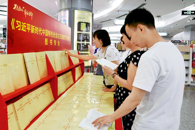 深刻理解新時代中國特色社會主義思想的科學體系