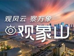 國家科學中心擴容,深圳如愿以償!青島有沒有機會?