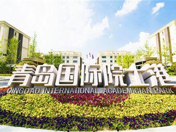 山東第一家公募基金管理公司正式落戶青島