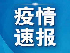 3月25日12時至24時青島新冠肺炎疫情情況公布