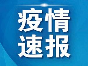 青島市新增1例英國輸入確診病例詳情公布
