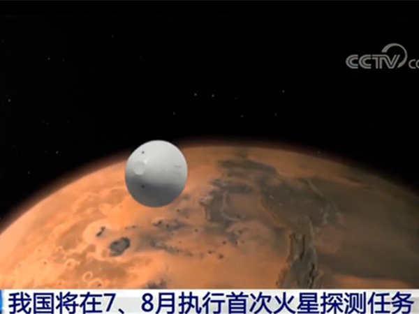 我國將在7、8月執行首次火星探測任務