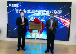 青島海洋科技創新創業聯盟成立,成員單位43家