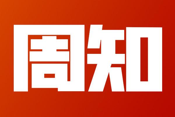 青島至北京、天津等省際班線恢復 進站需出示健康碼