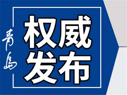 青島市人民檢察院依法對焦永泉等4人受賄案提起公訴