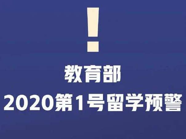 教育部發布2020年第1號留學預警