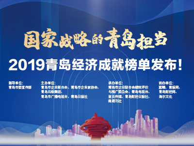 一圖讀懂丨2019青島年度經濟成就榜單發布!