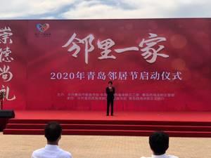 崇德尚禮 云聚親鄰 青島市2020年鄰居節啟幕