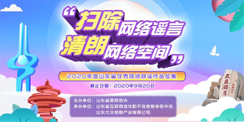 2020年度山東省優秀網絡辟謠作品征集