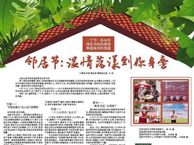 青島日報聚焦|鄰居節:溫情蕩漾到你身旁