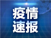 6月16日0—24時青島無新增確診病例