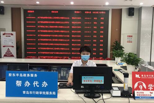 青島發布首批31項膠東五市幫辦代辦政務服務清單