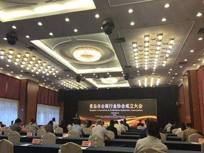 快訊|青島市會展行業協會成立