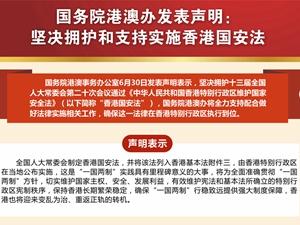 國務院港澳辦:堅決擁護和支持實施香港國安法