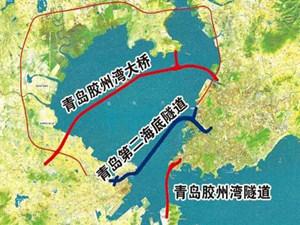 再進一步!膠州灣第二海底隧道啟動特許經營招標