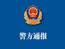 杭州公安局:失蹤女子已遇害 其丈夫有重大作案嫌疑