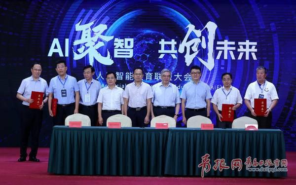 胶东五市人工智能教育合作备忘录签约仪式。记者 韩星 摄
