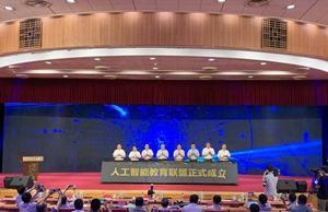 人工智能教育聯盟大會在青召開