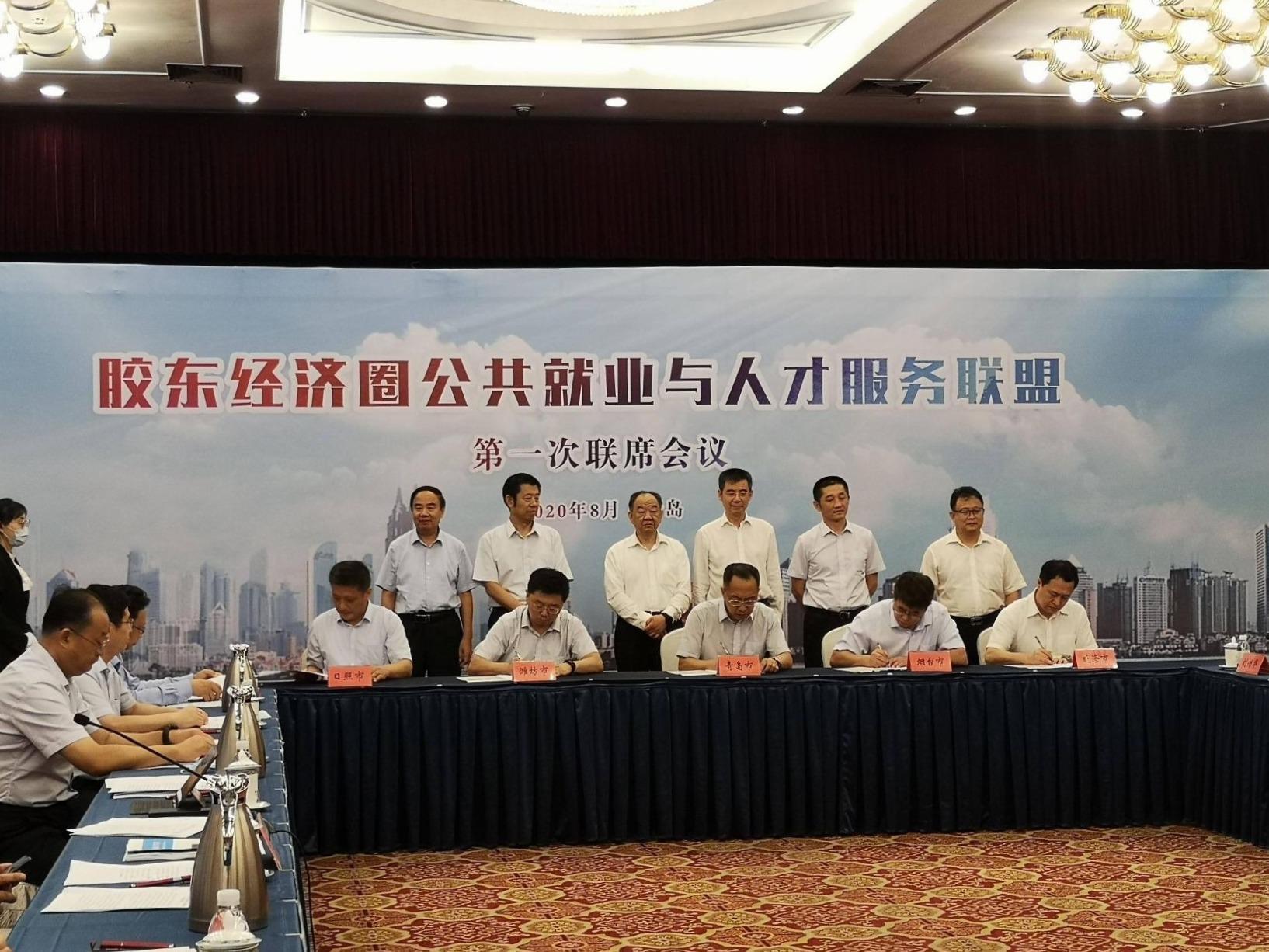 膠東經濟圈公共就業聯盟聯席會議框定這些大事!