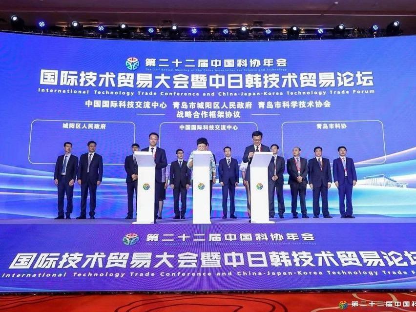 國際技術貿易大會暨中日韓技術貿易論壇舉行