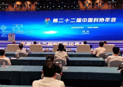 第二十二屆中國科協年會舉行閉幕式