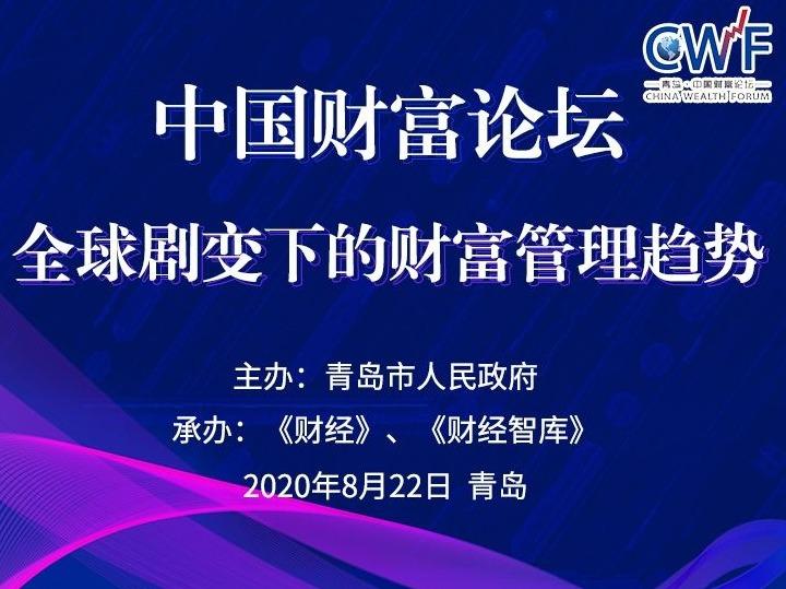 一圖讀懂 | 大咖云集!中國財富論壇明日在青開幕